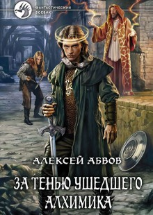 Обложка книги  - За тенью ушедшего Алхимика