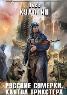 Обложка книги  - Русские сумерки. Клятва трикстера