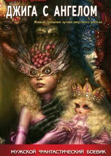 Обложка книги  - Джига с ангелом