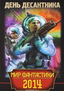 Обложка книги  - День Десантника