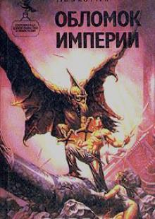 Обложка книги  - Обломок империи