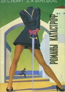 Обложка книги  - Романы катастроф