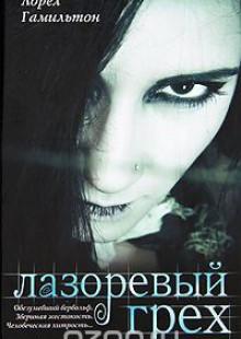 Обложка книги  - Лазоревый грех