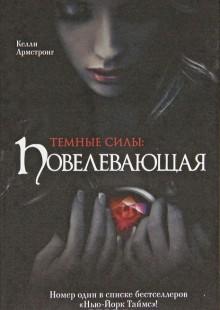 Обложка книги  - Темные силы. Повелевающая