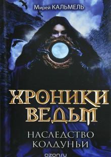Обложка книги  - Хроники ведьм. Наследство колдуньи