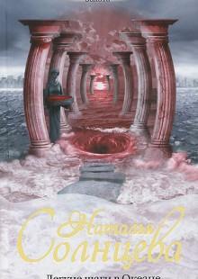 Обложка книги  - Легкие шаги в Океане