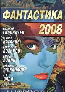 Обложка книги  - Фантастика 2008