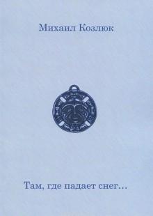Обложка книги  - Там, где падает снег…