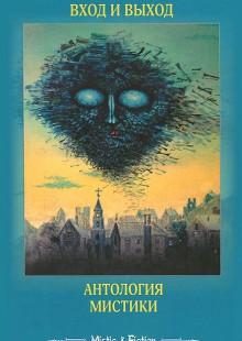 Обложка книги  - Вход и выход. Антология мистики