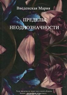 Обложка книги  - Пределы неоднозначности