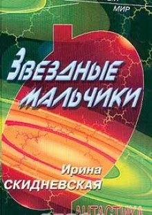 Обложка книги  - Звездные мальчики