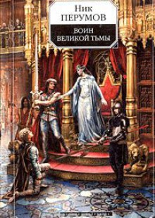 Обложка книги  - Воин Великой Тьмы. Хроники Хьерварда. Книга 2