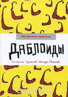 Обложка книги  - Даблоиды