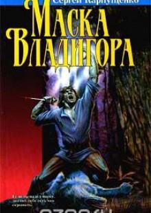 Обложка книги  - Маска Владигора