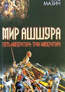 Обложка книги  - Мир Ашшура. Путь императора. Трон императора