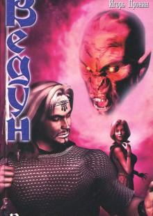 Обложка книги  - Паутина зла