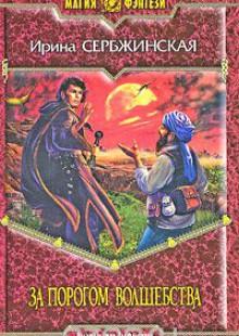 Обложка книги  - За порогом волшебства