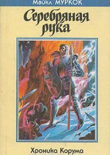 Обложка книги  - Серебряная рука