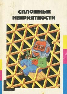 Обложка книги  - Сплошные неприятности