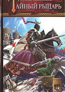 Обложка книги  - Тайный рыцарь