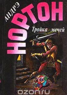 Обложка книги  - Тройка мечей