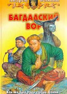 Обложка книги  - Багдадский вор