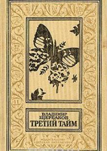 Обложка книги  - Третий тайм