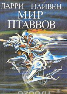 Обложка книги  - Мир Птаввов