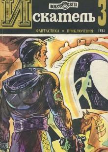 Обложка книги  - Искатель, № 3, 1981
