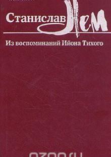 Обложка книги  - Станислав Лем. Из воспоминаний Ийона Тихого