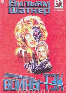 Обложка книги  - Войны Тэк