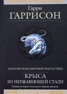 Обложка книги  - Крыса из нержавеющей стали. Полная история Скользкого Джима ди Гриза
