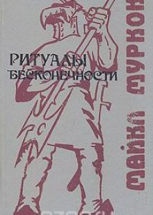 Обложка книги  - Ритуалы бесконечности