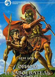 Обложка книги  - Орион и завоеватель