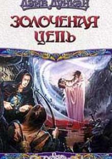 Обложка книги  - Золоченая цепь