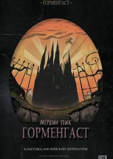 Обложка книги  - Горменгаст
