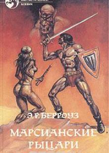 Обложка книги  - Марсианские рыцари