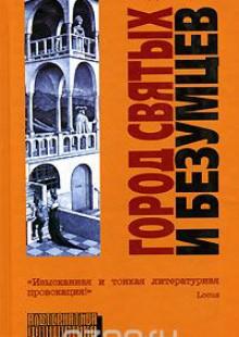 Обложка книги  - Город святых и безумцев