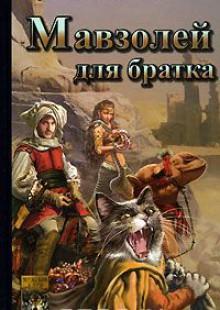 Обложка книги  - Мавзолей для братка