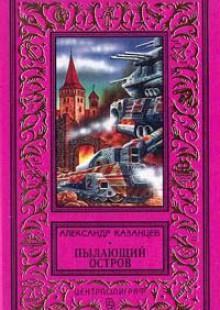 Обложка книги  - Пылающий остров