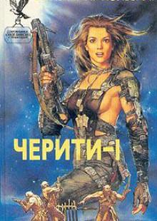 Обложка книги  - Черити – I