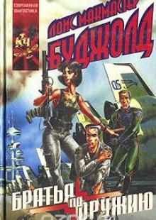 Обложка книги  - Братья по оружию