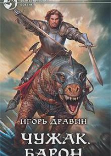 Обложка книги  - Чужак. Барон