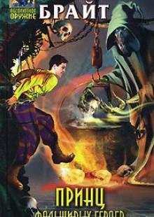 Обложка книги  - Принц фальшивых героев