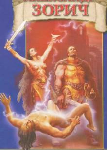 Обложка книги  - Боевая машина любви
