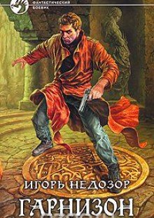 Обложка книги  - Гарнизон