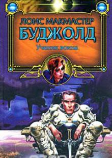Обложка книги  - Ученик воина