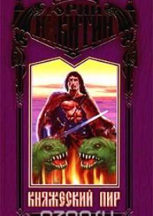 Обложка книги  - Княжеский пир