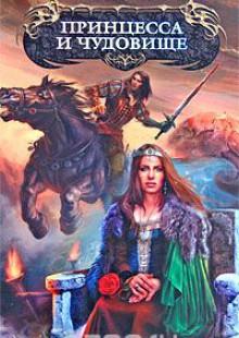 Обложка книги  - Принцесса и чудовище