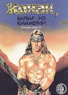 Обложка книги  - Конан, варвар из Киммерии